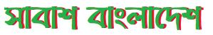 ShabashBangladesh.com